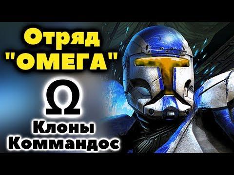 Сверхсекретные бойцы, КЛОНЫ-КОММАНДОС ОМЕГА!