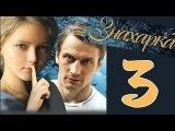 Знахарка (3 серия) Фильм Сериал Мелодрама 2012