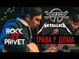 Земляне / Metallica - Трава у Дома (Cover by ROCK PRIVET)