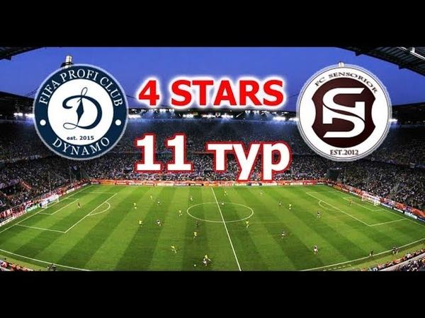 FIFA 19 | Profi Club | 4Stars | 103 сезон | 1 Д | Dynamo - FC Sensorior | 11 тур
