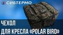 👍Чехол для кресла шкипера Polar Bird от компании СИБТЕРМО 👍