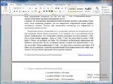 Microsoft Word. Урок №8. Неразрывный пробел в документах Word.