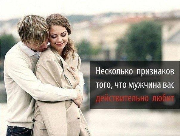 НЕСКОЛЬКО ПРИЗНАКОВ ТОГО, ЧТО МУЖЧИНА ВАС ДЕЙСТВИТЕЛЬНО ЛЮБИТ Любовь мужчины выражается совсем по-другому, чем женская любовь. Существуют три признака, по которым можно понять это. Во-первых, мужчина будет.. Смотреть далее.. »