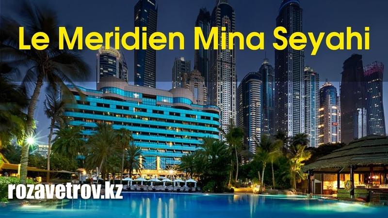 Обзор отеля Le Meridien Mina Seyahi | Отели ОАЭ