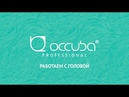 Ролик о продукте: Occuba Professional