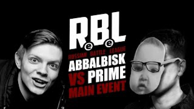 RBL: ABBALBISK VS PRIME (MAIN EVENT, RUSSIAN BATTLE LEAGUE)