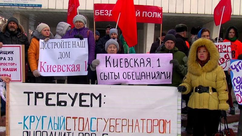 Митинг обманутых дольщиков. Томск, 17/03/2019
