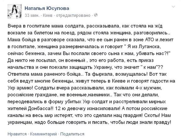 Лаврову не нравится, что России приписывают попытку создать второе Приднестровье на Донбассе: Это непорядочно - Цензор.НЕТ 7359