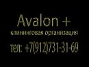 клининговая организация Avalon тел: 7(912)731-31-69
