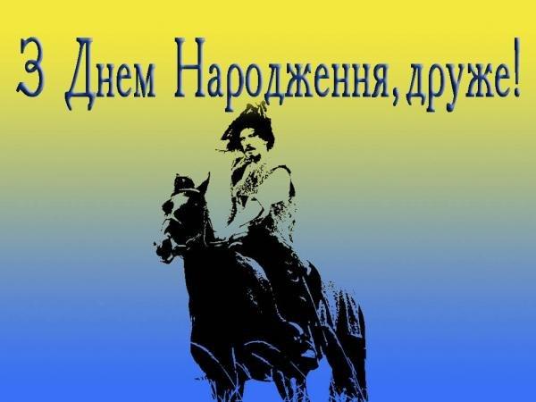 Поздравление другу с днём рождения на украинском