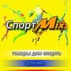Cпорт Mix Кунгур