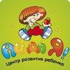 "Детский центр ""Ай да Я!"" г. Днепр"