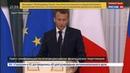 Новости на Россия 24 • Макрон: Париж признает новую роль России в международных отношениях