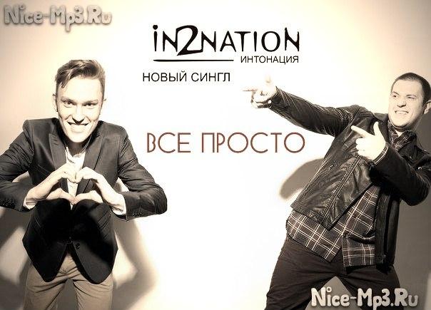 интонация in2nation пускай интонация in2nation выше неба скачать 2