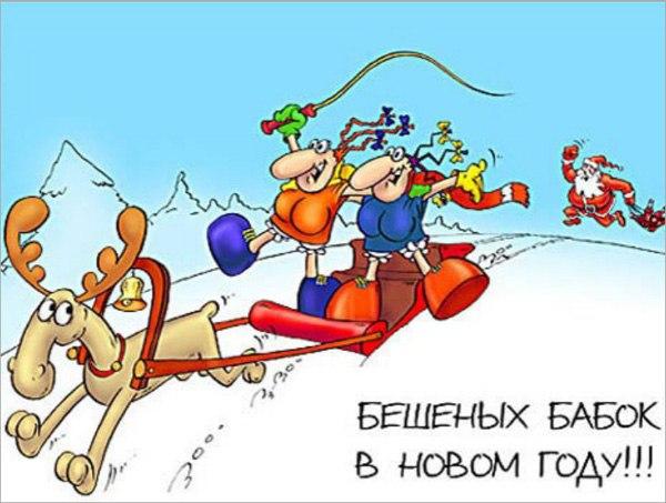 Поздравления с новым годомс юмором
