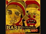 Типси Тип feat. Base НеБезДари  -  ЖИВЕМ 2010