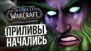 НОВЫЙ КОНТЕНТ! «Приливы Возмездия» / World of Warcraft