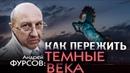 Андрей Фурсов. Незавидная судьба сытого и богатого мира