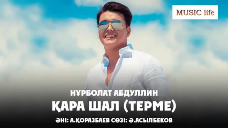 [v-s.mobi]Нұрболат Абдуллин - Қара шал (терме)-1.mp4