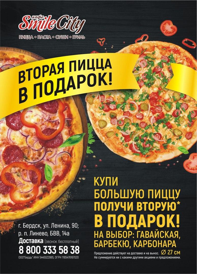 Закажи пиццу вторая в подарок 428