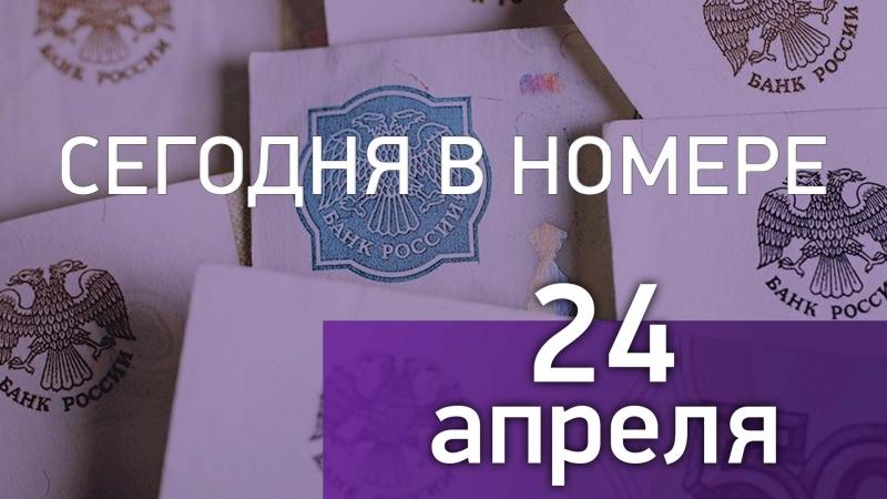 Сегодня в номере 24.04.18