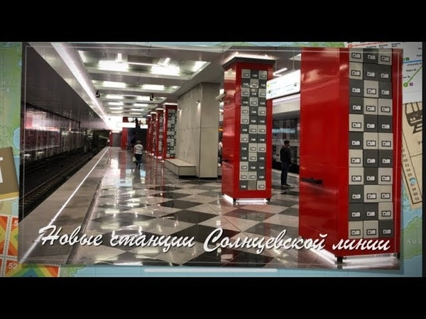 Новые станции Солнцевской линии. 30.08.18 | Moscow. New metro stations
