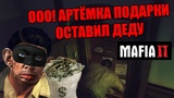 ПОЖИЛОЙ ВОР ОБНЁС СЕЙФ И УСТРОИЛ UFC НА СКЛАДЕ В MAFIA II