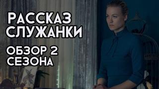 Обзор 2 сезона сериала рассказ служанки [ForYou #3]