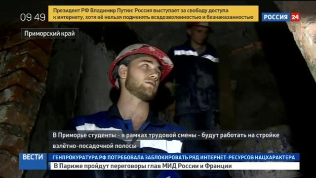 Новости на Россия 24 • Студенческий трудовой сезон стартовал в Приморье