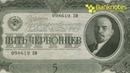🔴 5 червонцев 1937 Обзор коллекции банкнот Разновидности и цены 🔥