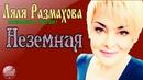 Ляля Размахова - Неземная (Official music video)