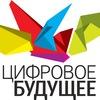 Фестиваль «Цифровое будущее»