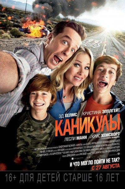 Kaникулы (2015)