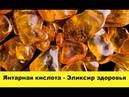 Янтарная кислота Эликсир здоровья