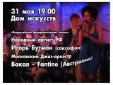 Анонс: Игорь Бутман, Fantine (вокал, Австралия) - 31 мая 2013г.