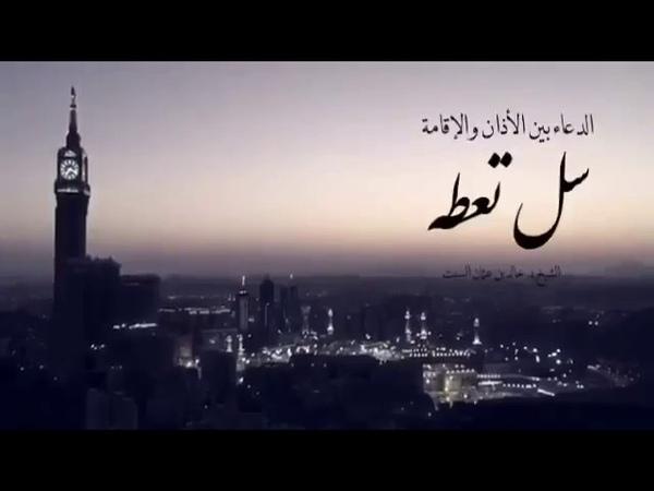 مقطع رائع مؤثر - سل تعطى الشيخ خالد السبت