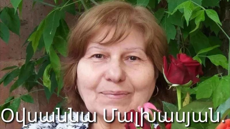Պոեզիա. Օվսաննա Մալխասյան. Կարդում է Նվարդ