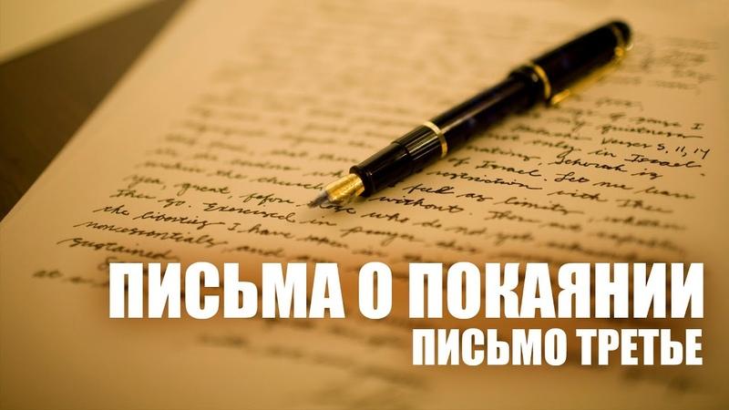 Шесть писем о покаянии Письмо третье Читает Александр Ананьев