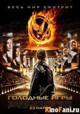 Смотреть Голодные игры / The Hunger Games онлайн