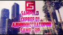 SAMPOLD ROLE PLAY ► Новый конкурент крупным проектам