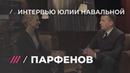 Архив Дождя. Юлия Навальная: «Дети знают, где папа, когда его сажают»