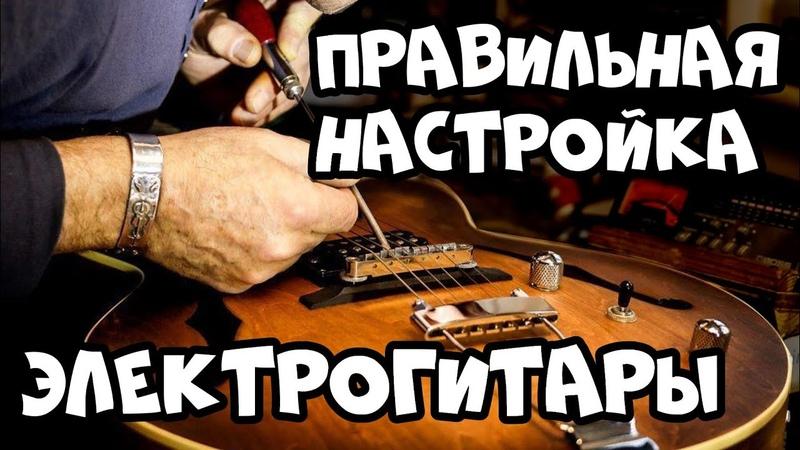 🎸Отстройка гитары с нуля! (мензура, анкер, высота струн)
