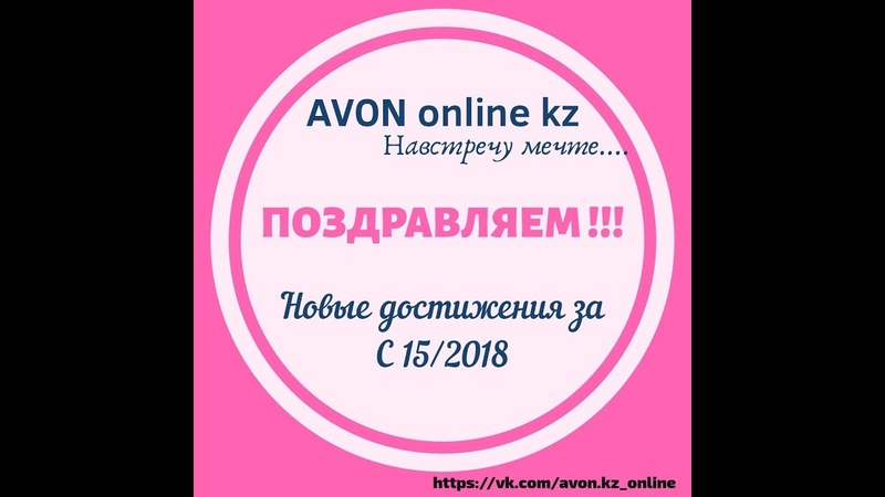 Эйвон Казахстан/Поздравление команды AVON онлайн кз Навстречу мечте/Работа онлайн