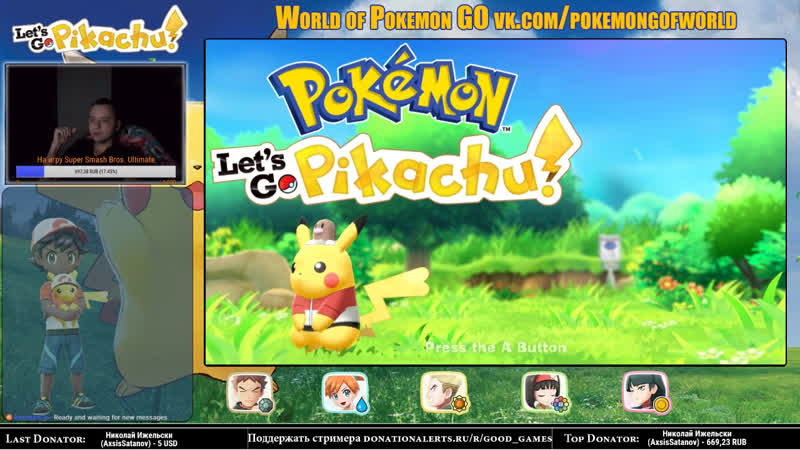 Прохождение Pokemon Let's GO Pikachu