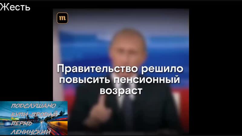 Live ПОДСЛУШАНО ЛЕНИНСКИЙ РАЙОН Пермь КУПИ ПРОДАЙ✪