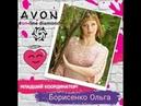 Бизнес-план успеха Компании Avon, который начал действовать с кампании №10/2018