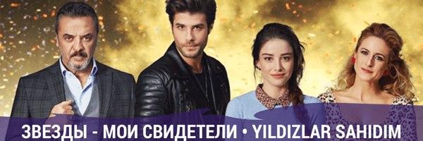 Звезды - мои свидетели / Yildizlar sahidim