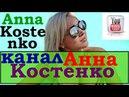 Anna Kostenko/ стримерша анна костенко/ канал анна костенко/ анна костенко ютуб/ анна костенко танки