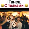 """Каха и Серго on Instagram """"➡️ @tut_kaxa 🔥Каха Включил свою песню 😂 🔝Жми Лайк❤️ 🆘Подпишись что бы не пропустить Новые ➡️ @tut_kaxa 🔸Отмечайте друзе..."""