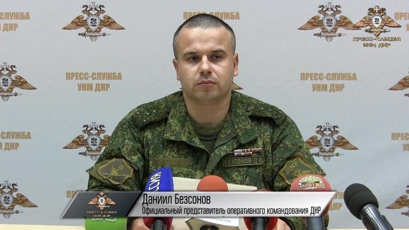 Заявление официального представителя Управления Народной милиции ДНР по обстановке на 23 10 2018